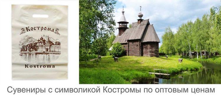 Сувениры Кострома оптом