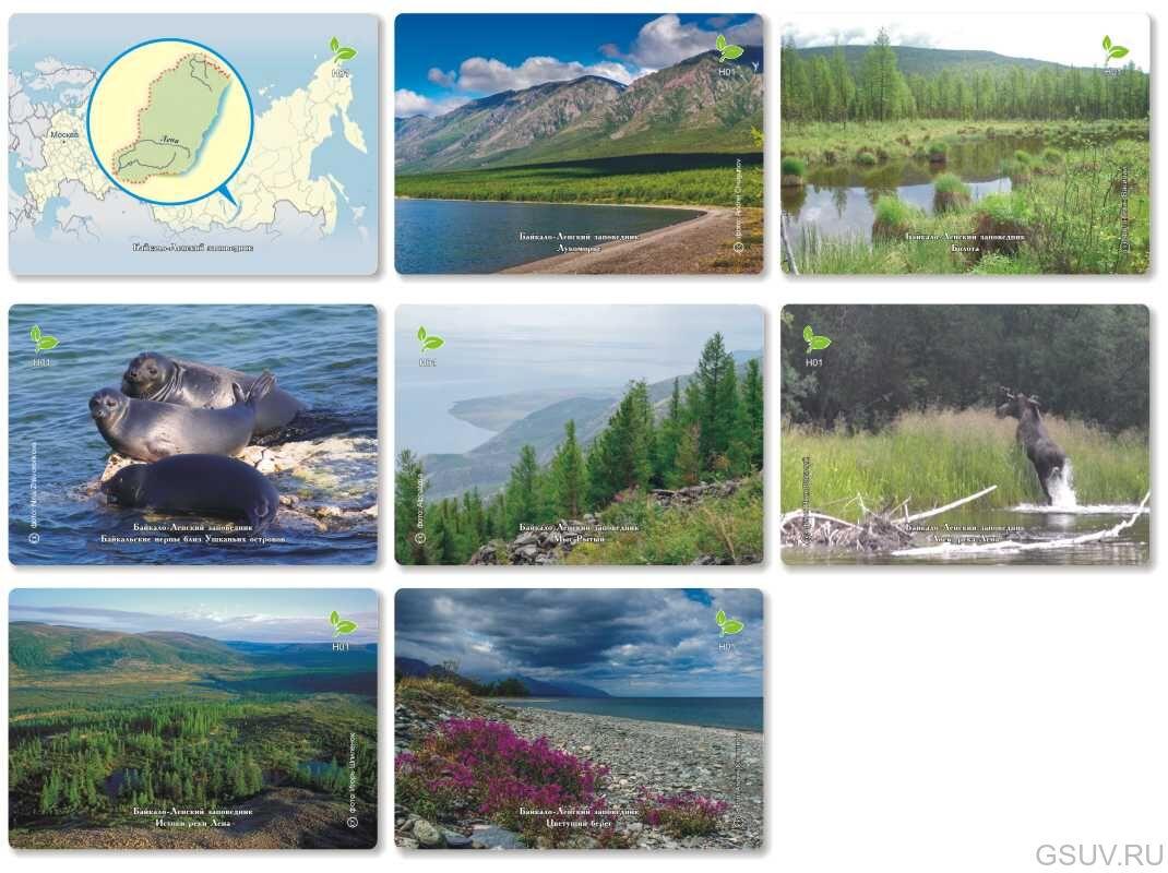 Байкало-Ленский заповедник календарики