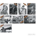 Набор №6 Великая Отечественная Война