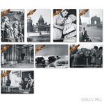"""Набор календариков №8 """"Великая Отечественная Война"""""""
